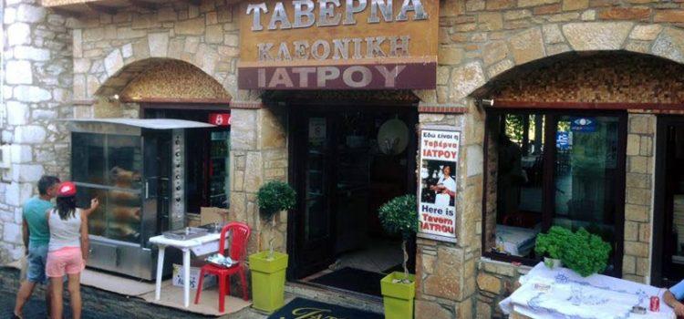 Taverna Iatrou teologos tasos letovanje